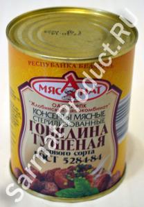 Говядина тушеная Жлобинский Мясокомбинат 1сорт (1)