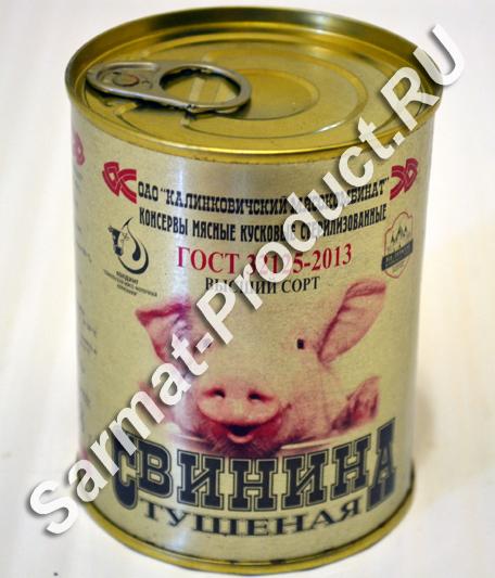 свинина тушеная Калинковичи
