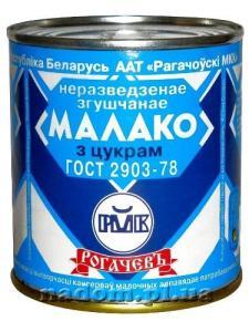 Сгущенное молоко Рогачев 2903-78