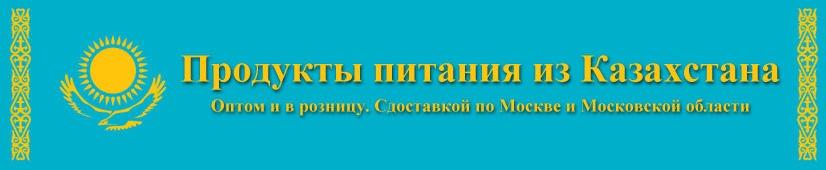 Продукция из Казахстана