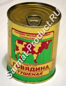 Говядина тушеная 1сорт 338г Березовский МК (1)