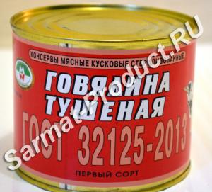 говядина тушеная Оршанский МК 525г первый сорт ГОСТ (Белоруссия) (1)