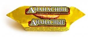 конфеты Ананасные спартак