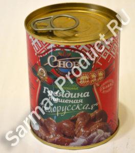 Говядина тушеная Белорусская 338г (Агрокомбинат Снов) (1)