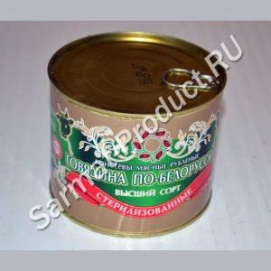 Говядина тушеная По-Белорусски ВС 525г (Столбцы) (1)