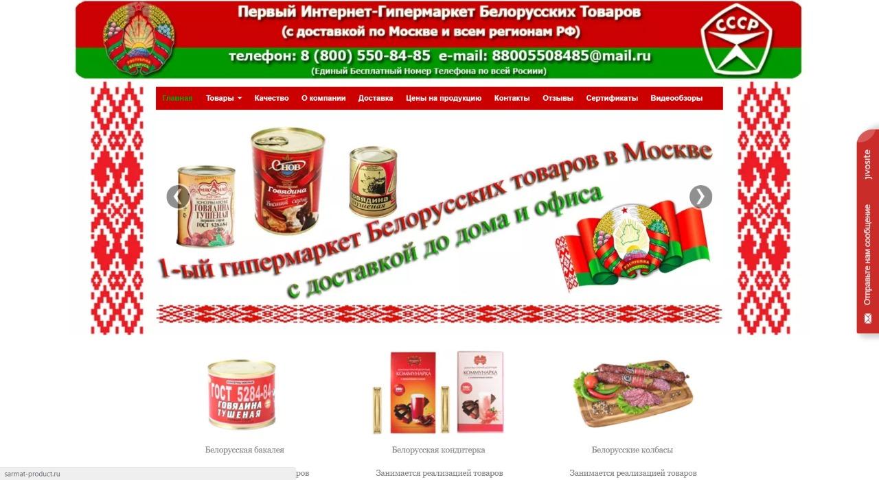 Белорусские Товары Интернет Магазин